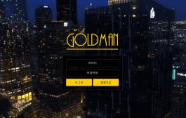 안전한 토토사이트 'GOLDMAN'보증업체
