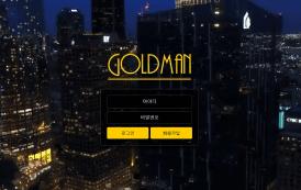 안전한 토토사이트 'GOLDMAN' 보증업체