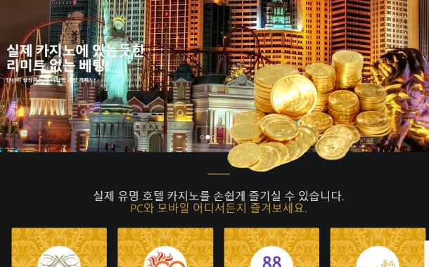 안전한 카지노사이트 'GOLD CASINO' 보증업체