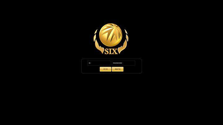 안전한 토토사이트 'SIX' 보증업체