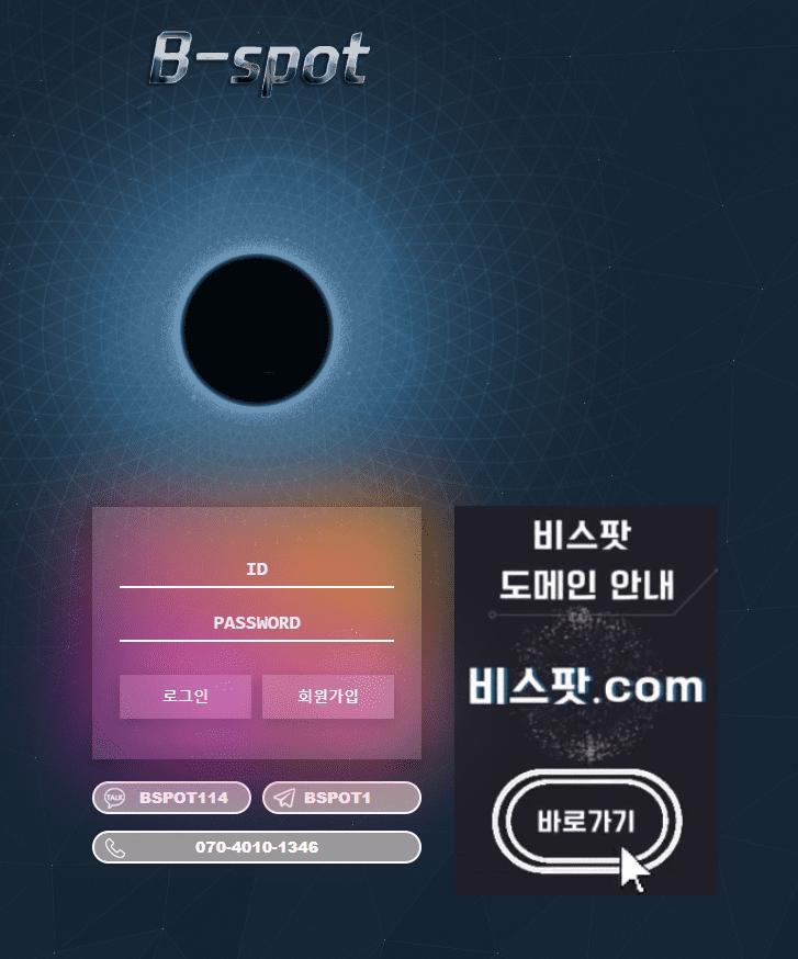 [먹튀사이트]비스팟먹튀 B-SPOT먹튀 bst-06.com 토토사이트 먹튀검증