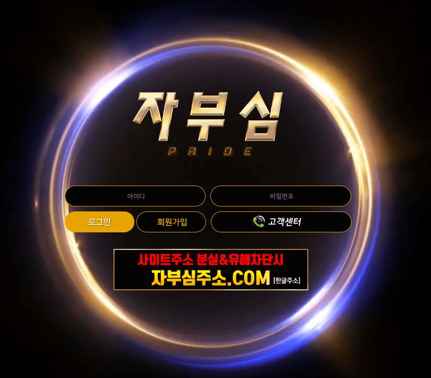 [먹튀사이트]자부심먹튀 jbs-01.com 토토사이트 먹튀검증