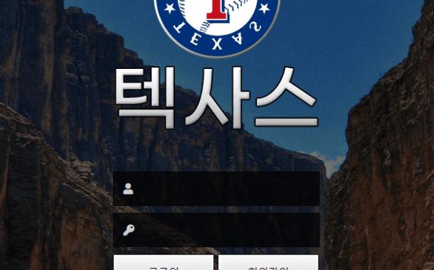 [먹튀사이트]텍사스먹튀 TEXAS먹튀 texa-01.com 토토사이트 먹튀검증
